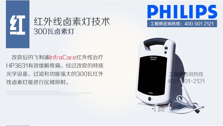 飞利浦红外线治疗仪hp3631 家用医用远红外线理疗仪烤
